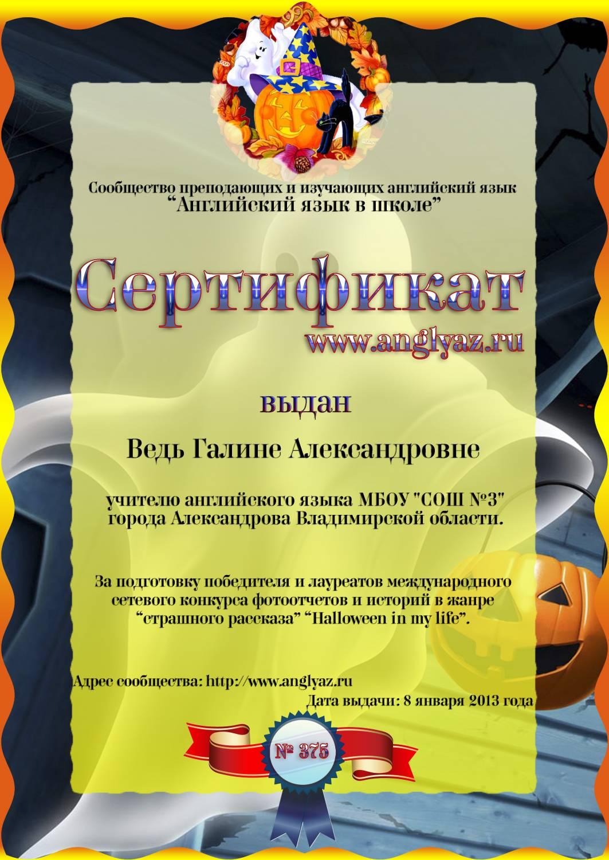 Образовательные конкурсы на английском языке
